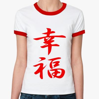 Женская футболка Ringer-T  'Счастье'
