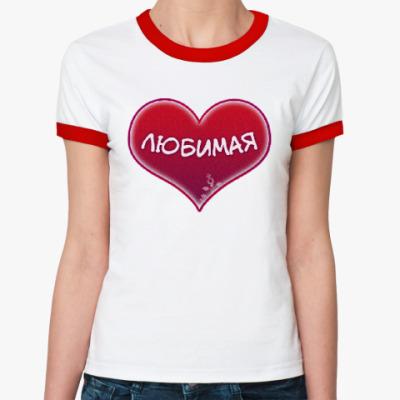 Женская футболка Ringer-T Любимая