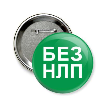 Значок 58мм  58 мм БЕЗ НЛП