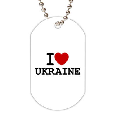 Жетон dog-tag I Love Ukraine