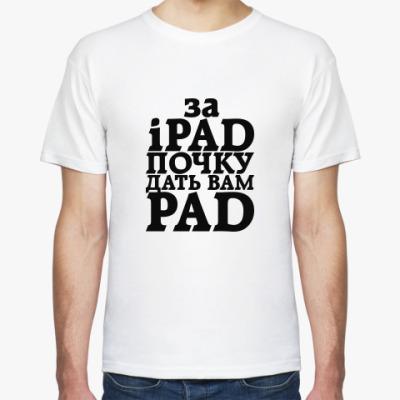 Футболка за iPad почку дать вам PAД