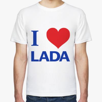 Футболка I love LADA