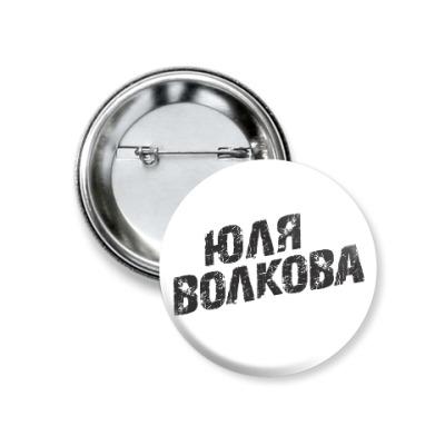 Значок 37мм Юля Волкова