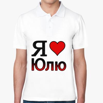 Рубашка поло Я люблю Юлю