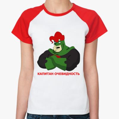 Женская футболка реглан 'Капитан Очевидность'