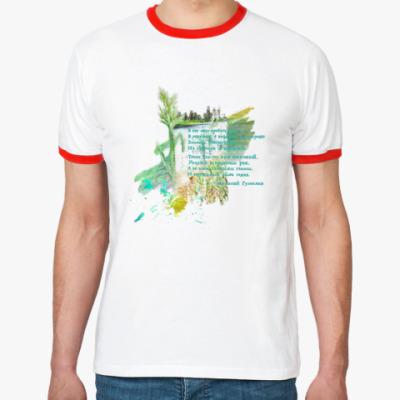 Футболка Ringer-T Трава. Зелень. Дорога. Романтика. Лето.