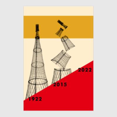 Постер Постер Save Shukhov Tower! Part 2