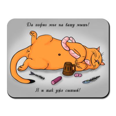 Коврик для мыши  'Сытый кот'