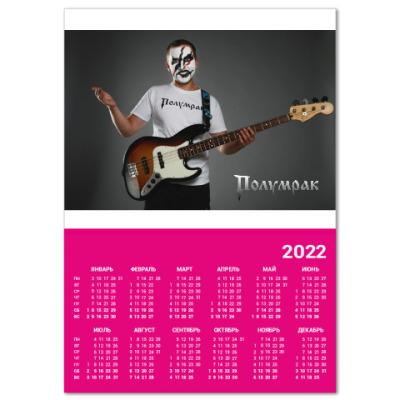 Календарь Настенный календарь A2 2020, малиновый