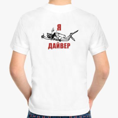 Детская футболка Я - дайвер