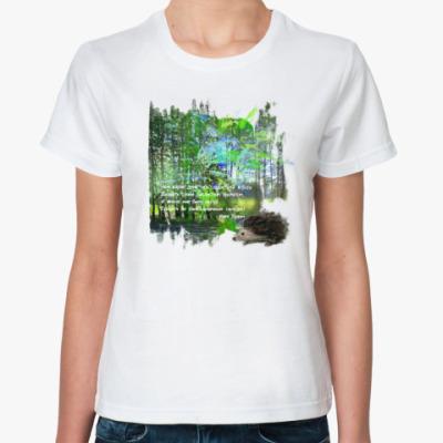 Классическая футболка Ежик. Мимими. Дорога. Деревья. Роща. Небо.