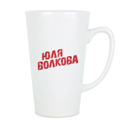 Юля Волкова
