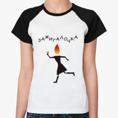 Женская футболка реглан ЗАЖИГАЛОЧКА