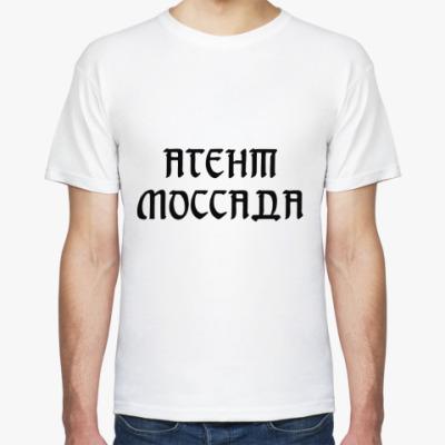 Футболка Агент Моссада