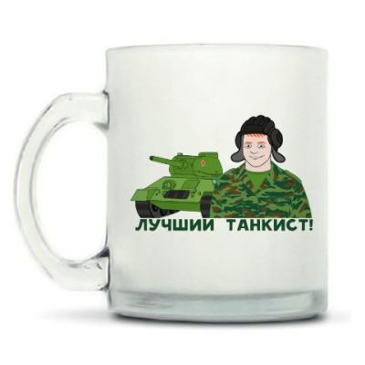 Кружка матовая Лучший танкист