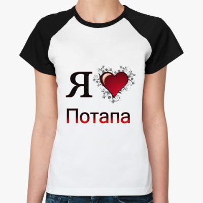 Женская футболка реглан  я люблю Потапа