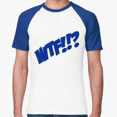 Футболка реглан  WTF?