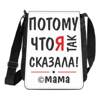 Сумка-планшет С мамой не спорить!