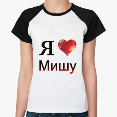Женская футболка реглан  я люблю Мишу