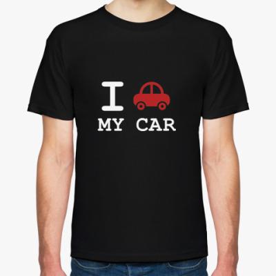 Футболка I love my car