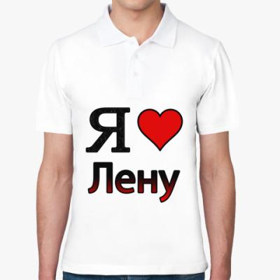 Рубашка поло Я люблю Лену