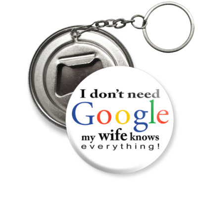 Брелок-открывашка I don't need Google