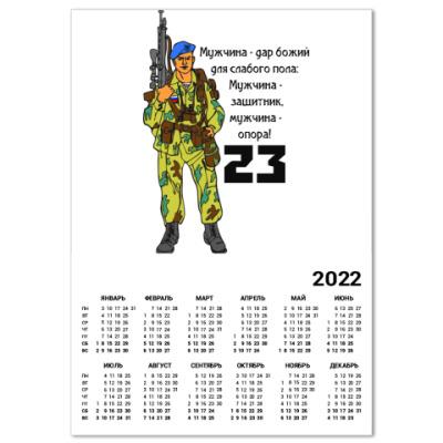 Календарь 23 февраля десант