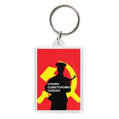 Брелок 23 февраля СССР