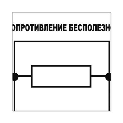 Наклейка (стикер) Сопротивление бесполезно