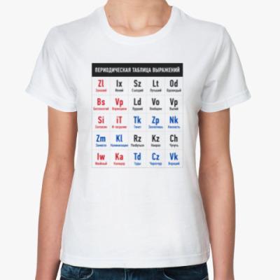 Классическая футболка Периодическая таблица