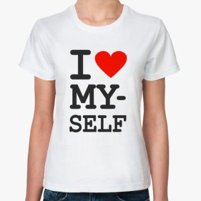 Классическая футболка i love Myself