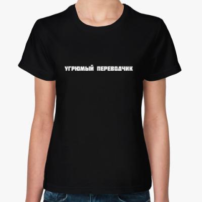 Женская футболка Угрюмая женская футболка Sol's (черная)