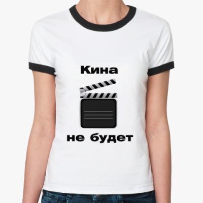 Женская футболка Ringer-T Кина не будет