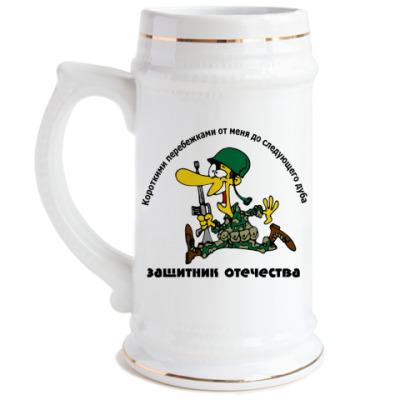 Пивная кружка Защитник отечества