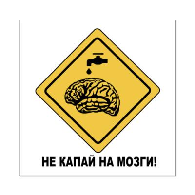Наклейка (стикер) не капай на мозги