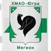 герб мегиона картинка президента