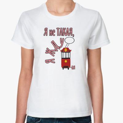 Классическая футболка Трамвай