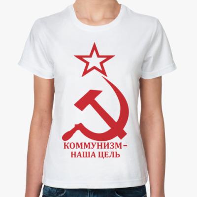 Классическая футболка коммунизм