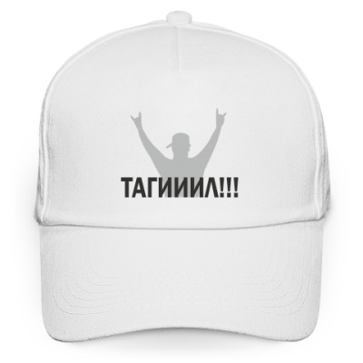 Кепка бейсболка Тагииил!!!