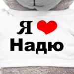 Я люблю Надю