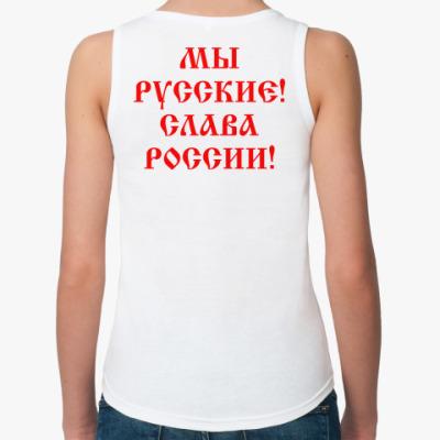 Женская майка Мы русские!