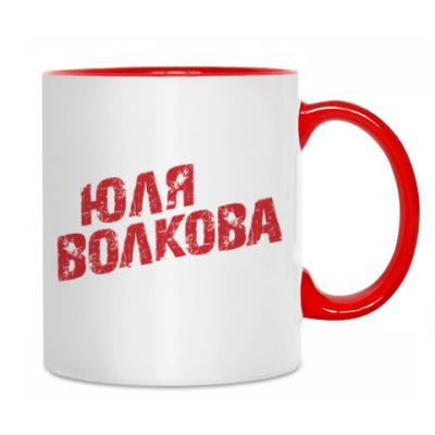 Кружка Юля Волкова