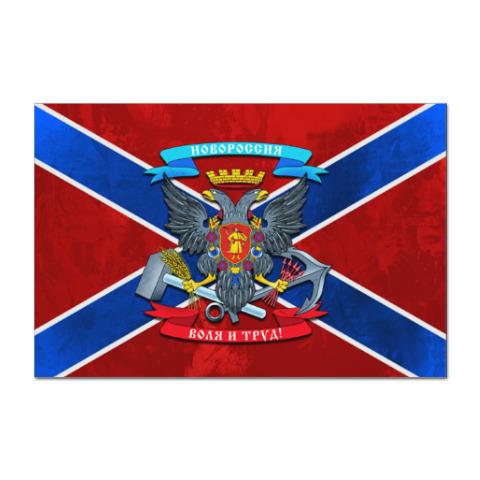 Картинки новороссия республика флаг герб антрацит сборный пункт