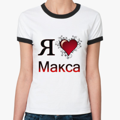 Женская футболка Ringer-T  я люблю Макса