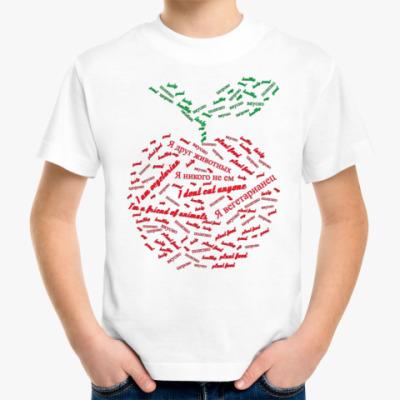 Детская футболка я друг животных