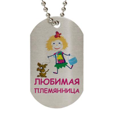Жетон dog-tag Для любимой племянницы