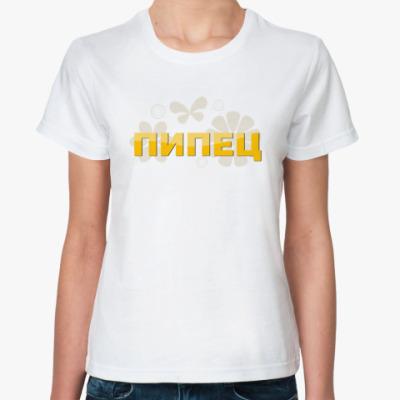 Классическая футболка Пипец