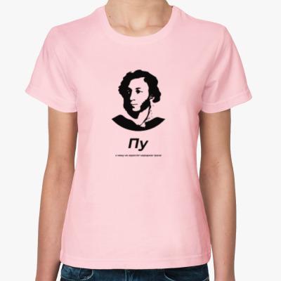 Женская футболка Пу! (значит Пушкин)