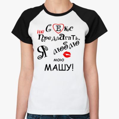Женская футболка реглан Я люблю...