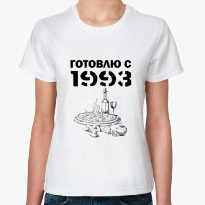 Классическая футболка Готовлю С 1993